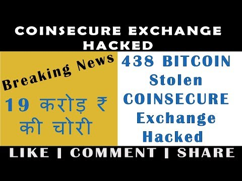 Coinsecure Hacked | 19 करोड़ रुपए की चोरी | Exchange Hacked? 438 BITCOIN Stolen [HINDI] BREAKING NEWS