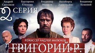 Григорий Р.  - 2 серия  / 2014 / Сериал / HD 1080p