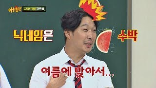 Haha proves existence of 'Community of victims beaten up by Ho Dong.'- Knowing Bros 133