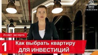 Какую квартиру купить в Новостройке для инвестиций. Советы эксперта.