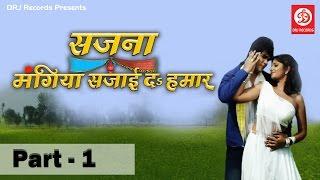 Sajna Mangiya Sajai Da Hamar (Part -1) Arvind AkelaKallu, Neha Shri || Bhojpuri Movie