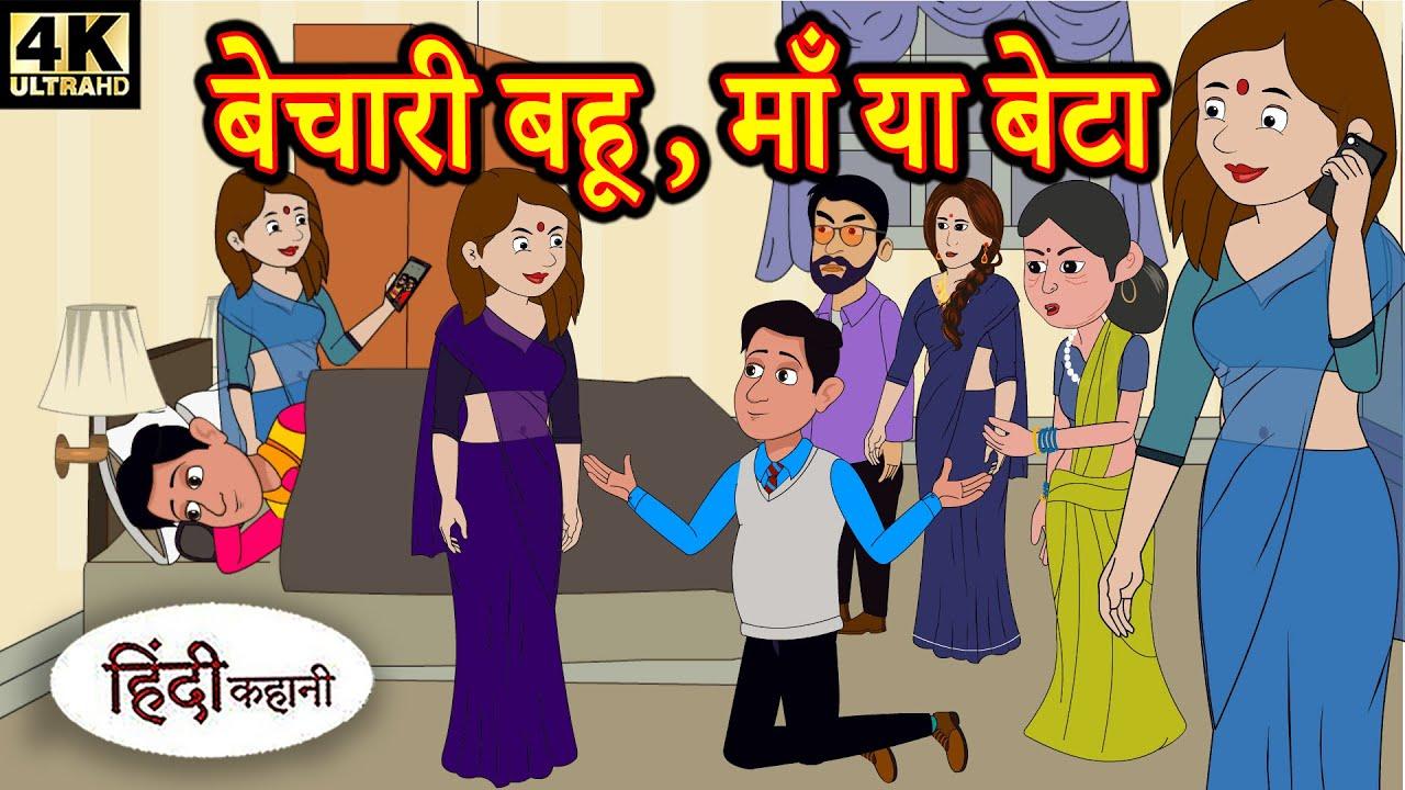 Kahani बेचारी बहू, माँ या बेटा Story in Hindi   Hindi Story   Moral Stories   Bedtime Stories   New