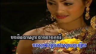 ផ្កាក្រពុំចាកទង 🎙 (Karaoke Sing Along) Phka kra poum chak tong
