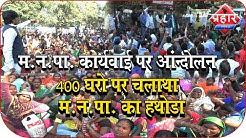 मनपा कार्यवाही पर आंदोलन,400 घरो पर टिटवाला में चला था मनपा का हथौड़ा |Movement on Thane Municipality