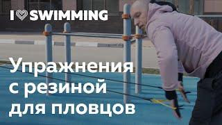 Упражнения с резиной для пловцов. Сухое плавание