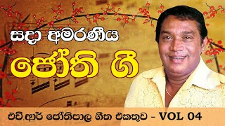 HR Jothipala Songs Collection – Vol 4 | එච්.ආර් ජෝතිපාල ගී එකතුව | Sinhala songs | Sinhala old songs