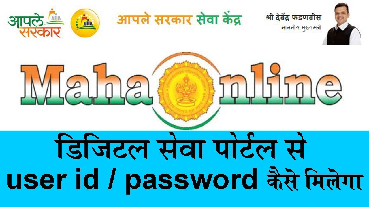 Maha Online Services Live on Digital Seva Portal │User id Password कैसे  मिलेगा