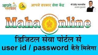 Maha Online Services Live on Digital Seva Portal │User id  Password  कैसे मिलेगा