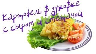 Картофель с сыром и сметаной