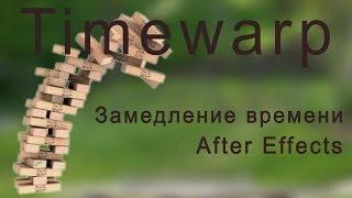 Timewarp - искривление / замедление времени в Adobe After Effects CS6
