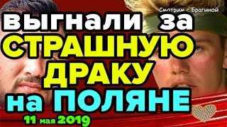 Участника ВЫГНАЛИ за ДРАКУ! Новости ДОМ 2 на 11 мая 2019