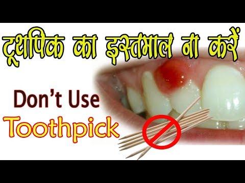 ये वीडियो देख कर आप Toothpick का इस्तेमाल बंद कर देंगे । Don't use Tooth pick