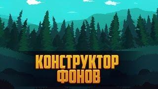 Конструктор фонов для игр от Artalasky