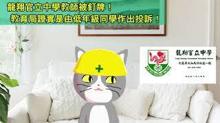 Publication Date: 2021-05-05 | Video Title: 龍翔官立中學教師被釘牌!教育局證實是由低年級同學作出投訴!〈