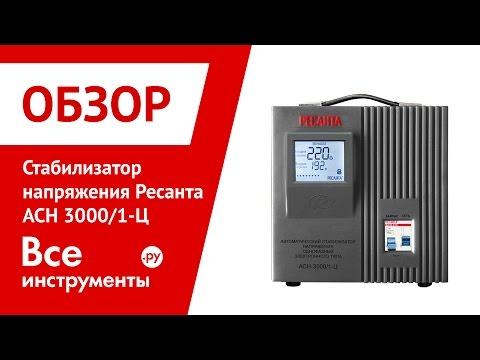 Ресанта ACH 3000 1 Ц