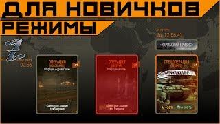 Armored Warfare для новичков: гайд по режимам.