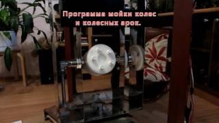видео Торнадо-Truck Автоматическая мойка колес
