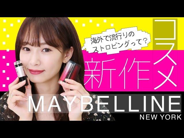 MAYBELLINE(メイベリン)新作コスメ レビュー♡