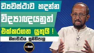 Pathikada, 09.09.2020 Asoka Dias, interviews Prof. Athula Sumathipala, Chairman, NIFS Thumbnail