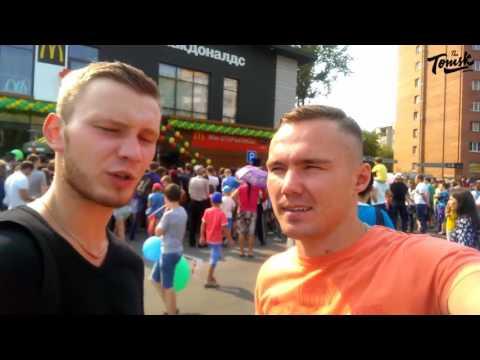 Открытие McDonalds в Томске