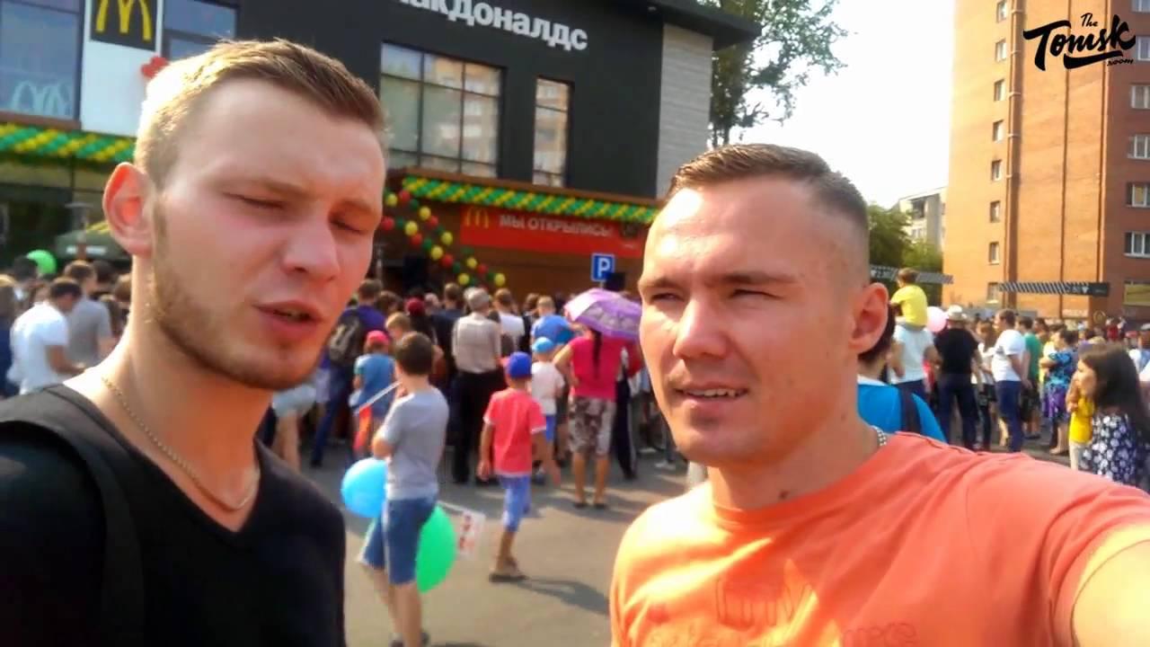 открытие макдональдса в томске 2016 фото