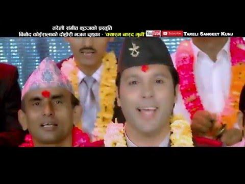 Roila Bhajan Narad Muni Full HD Song by Radhika Hamal & Binod Koirala