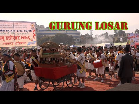 गुरुङ समुदायकाे सांस्कृतिक पर्व ल्होसारकाे बिशेष झाँकी । Gurung Losar Cultural Rallies