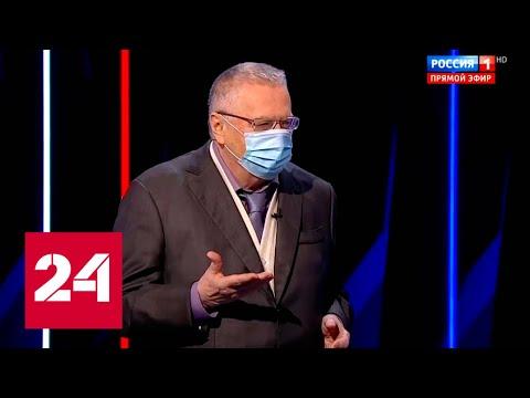 Провокация кого?: Жириновский указал на виновных в распространении коронавируса - Россия 24