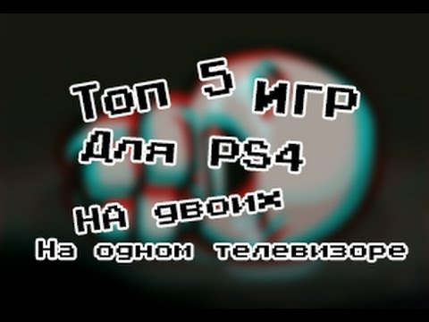 ТОП 5 игр для PS4 на ДВОИХ на одном телевизоре