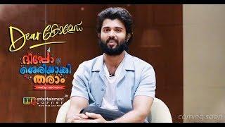 ദിപ്പോ ശെരിയാക്കി തരാം - Vijay Devarakonda |Dear Comrade|Entertainment Corner | Coming Soon Video