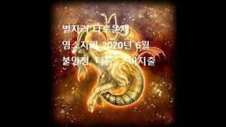 별자리 타로운세:  염소자리  2020년 6월 운세(양…