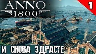 Anno 1800 - новое прохождение в режиме песочницы на максимальной сложности. Захват территорий #1