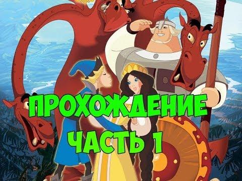 Прохождение Добрыня Никитич и Змей Горыныч #1
