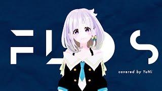 【ダフニー】flos 歌ってみた - YuNi
