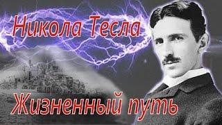 Никола Тесла Жизненный путь, Просто Наука