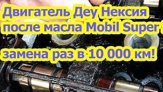 Двигатель ДЕУ НЕКСИИ после масла MOBIL Super 2000. ЖЕСТЬ!