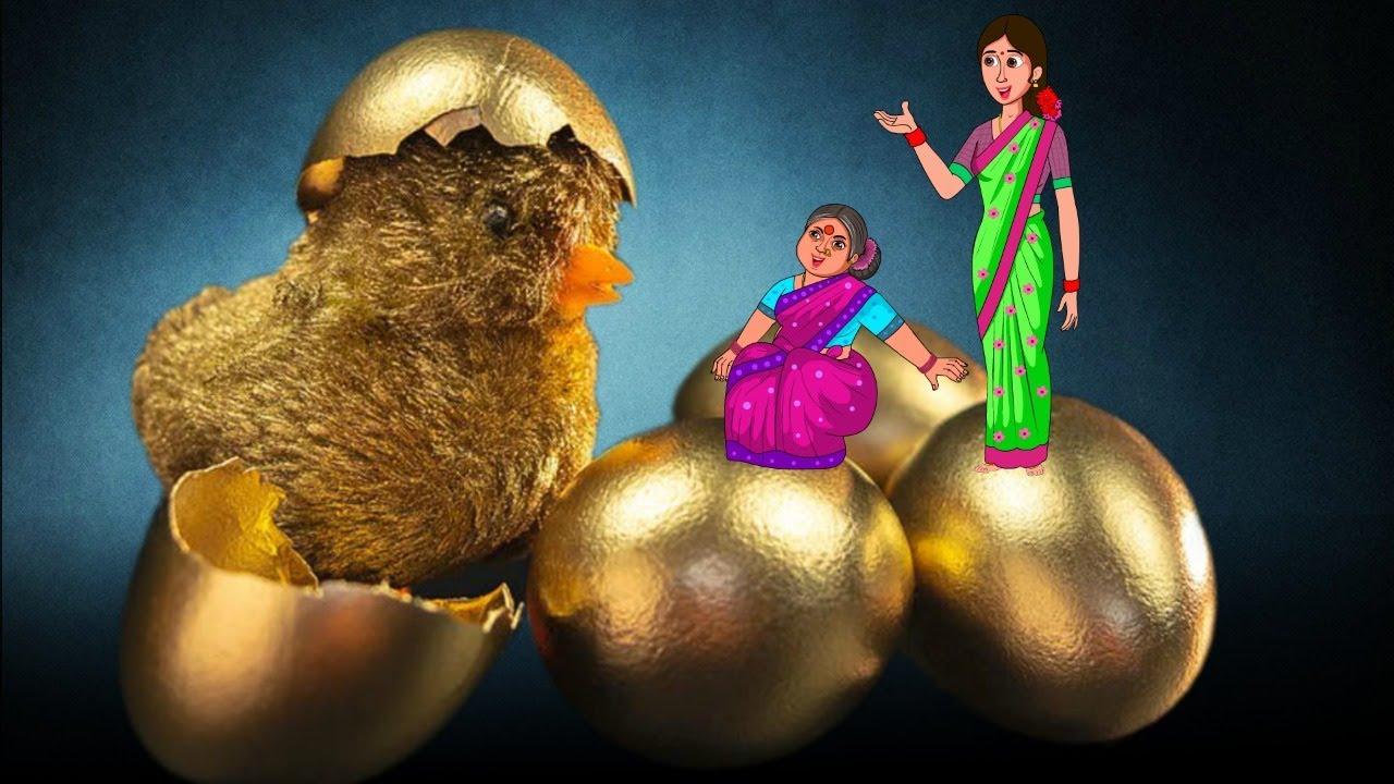 Download అత్త కోడళ్ళు బంగారు కోడి గుడ్డు | telugu kathalu | telugu stories | bedtime moral stories | maha tv