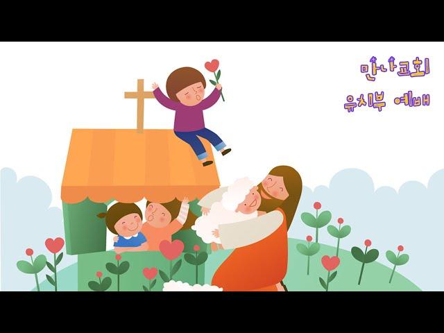 03/22/2020 만나교회 유치부 예배