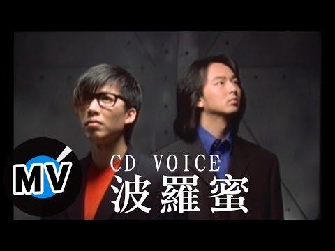 CD VOICE - 波羅蜜 (官方版MV)