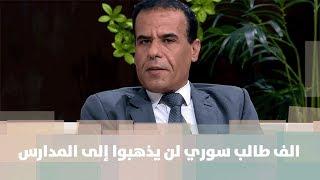 خالد محارب - الف طالب سوري لن يذهبوا إلى المدارس