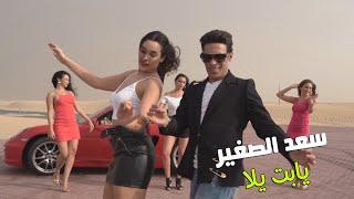 سعد الصغير - يابت يلا ( Music Video ) Saad El Soghayar  - Yabt Yala