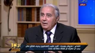 العاشرة مساء| فاروق جويدة يكشف سر عدم تدخله فى حل مشكلة نقابة الصحفيين مع الداخلية