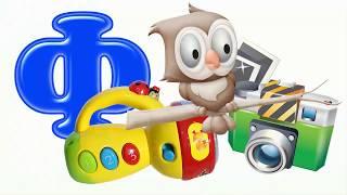 Вчимо букви Ф,Х,Ц,Ч,Ш,Щ,Ъ, . Алфавіт для дітей.