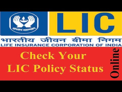 HOW TO CHECK LIC POLICY STATUS ONLINE?CHECK LIC STATUS ONLINE WITH NUMBER ONLY(REGN.REQUIRED)