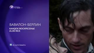 """Премьера сериала """"Вавилон-Берлин"""" на TV1000 Premium HD"""