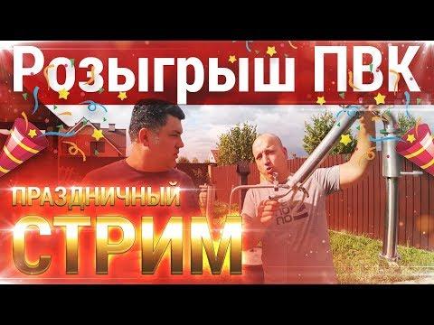 Самозванцы СТРИМ! Розыгрыш ПВК!