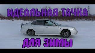 иДЕАЛЬНАЯ ТАЧКА для зимы - SUBARU LEGACY B4