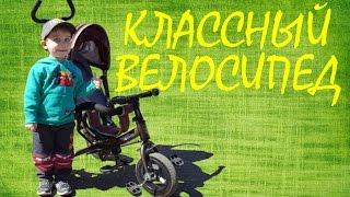 ОБЗОР ДЕТСКОГО ВЕЛОСИПЕДА | КАК ВЫБРАТЬ ДЕТСКИЙ ВЕЛОСИПЕД #КЛАССНЫЙ ВЕЛОСИПЕД(Классный велосипед navigator trike! Как выбрать детский велосипед. Обзор велосипеда. Семья Петрушенко. Съемка..., 2016-06-04T18:23:31.000Z)