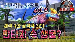 쥬라기월드 더게임 : 케라지노사우루스 만렙 리뷰! | Jurassic world the game