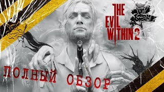 The Evil Within 2 - Почти Шедевр ! [Обзор]